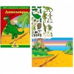 Игра с волшебными наклейками Динозавры